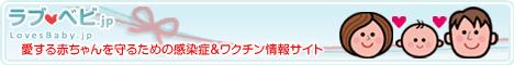 ラブ・ベビ.jp 愛する赤ちゃんを守るための感染症&ワクチン情報サイト