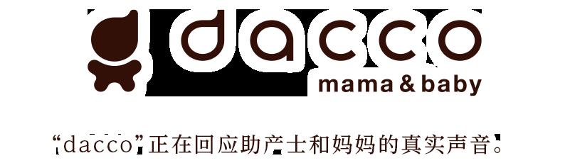 """dacco""""正在回应助产士和妈妈的真实声音。"""