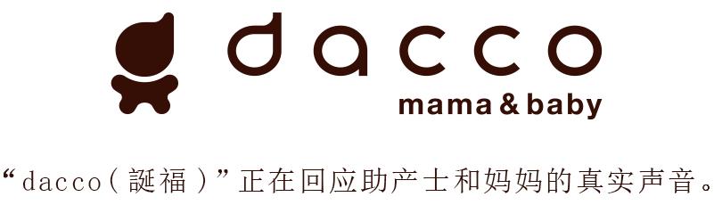 """dacco(誕福)""""正在回应助产士和妈妈的真实声音。"""